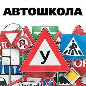 Автошколы Новосиля