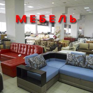 Магазины мебели Новосиля