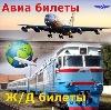 Авиа- и ж/д билеты в Новосиле