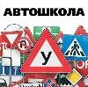 Автошколы в Новосиле