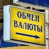 Обмен валют в Новосиле