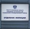 Отделения полиции в Новосиле