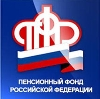Пенсионные фонды в Новосиле