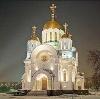 Религиозные учреждения в Новосиле